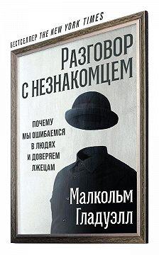 Малкольм Гладуэлл - Разговор с незнакомцем