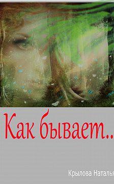 Наталья Крылова - Как бывает