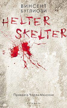 Курт Джентри - Helter Skelter. Правда о Чарли Мэнсоне