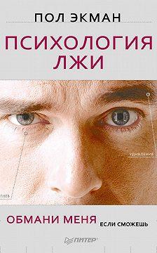 Пол Экман - Психология лжи. Обмани меня, если сможешь