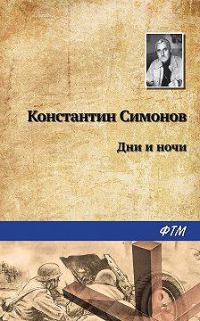 Константин Симонов - Дни и ночи