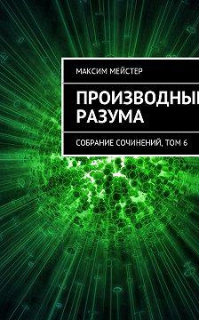 Максим Мейстер - Производные разума