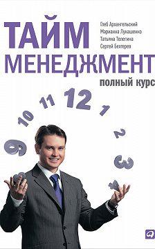 Глеб Архангельский - Тайм-менеджмент. Полный курс