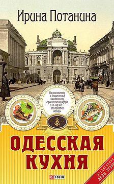 Ирина Потанина - Одесская кухня