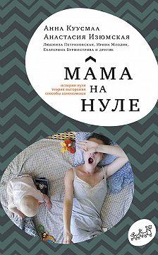 Коллектив авторов - Мама на нуле. Путеводитель по родительскому выгоранию