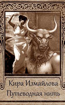 Кира Измайлова - Путеводная нить (сборник)