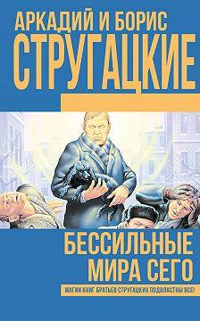 С. Витицкий - Бессильные мира сего