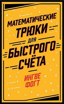 Ингве Фогт - Математические трюки для быстрого счёта