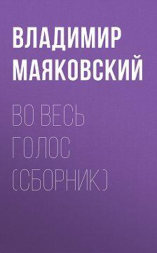 Владимир Маяковский - Во весь голос (сборник)