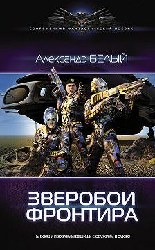 Александр Белый - Зверобои фронтира