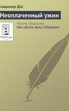 Владимир Дэс - Неоплаченный ужин