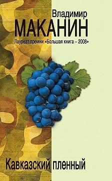 Владимир Маканин - Кавказский пленный (сборник)