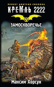 Максим Хорсун - Кремль 2222. Замоскворечье