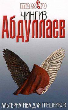 Чингиз Абдуллаев - Альтернатива для грешников