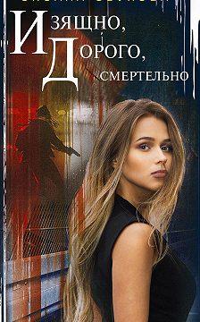 Оксана Обухова - Изящно, дорого, смертельно