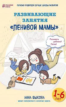 Анна Быкова - Развивающие занятия «ленивой мамы»