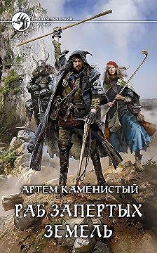 Артем Каменистый - Раб Запертых Земель