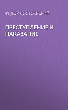 Fyodor Dostoevsky - Преступление и наказание