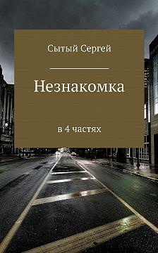 Сергей Сытый - Незнакомка