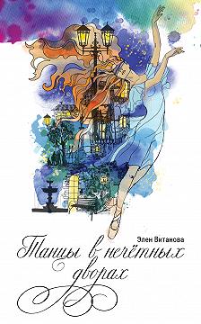 Элен Витанова - Танцы в нечётных дворах