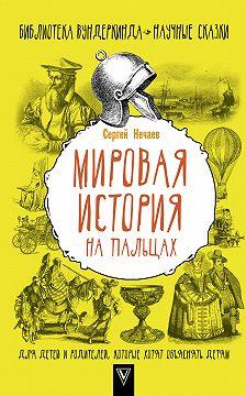 Сергей Нечаев - Мировая история на пальцах