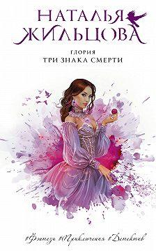 Наталья Жильцова - Глория. Три знака смерти
