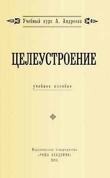 Александр Шевцов - Целеустроение