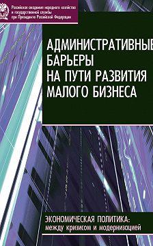 Е. Бессонова - Административные барьеры на пути развития малого бизнеса в России