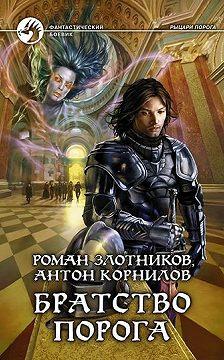 Роман Злотников - Братство Порога