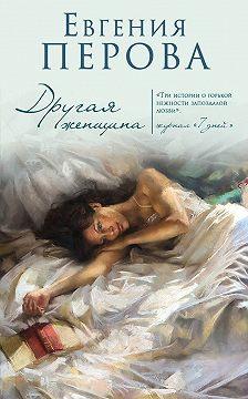 Евгения Перова - Другая женщина