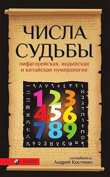 Unidentified author - Числа Судьбы. Пифагорейская, индийская и китайская нумерология
