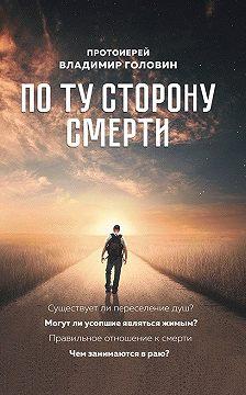 Владимир Головин - По ту сторону смерти. Ответы на вопросы
