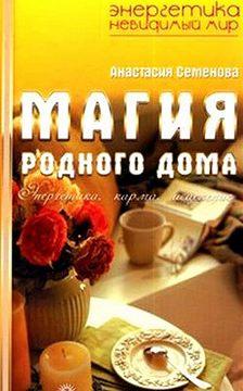 Анастасия Семенова - Магия родного дома. Энергетика, карма, исцеление