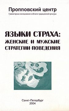 Сборник - Языки страха. Женские и мужские стратегии поведения