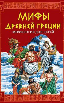 Unidentified author - Мифы Древней Греции. Мифология для детей