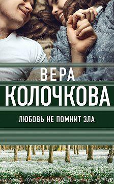 Вера Колочкова - Любовь не помнит зла