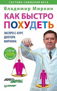 Владимир Миркин - Как быстро похудеть. Экспресс-курс доктора Миркина