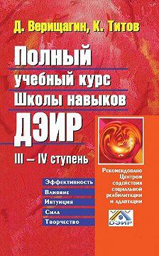 Кирилл Титов - Полный учебный курс школы навыковДЭИР. III—IV ступень