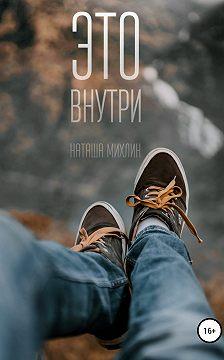 Наташа Михлин - Это внутри