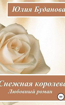 Юлия Буданова - Снежная королева
