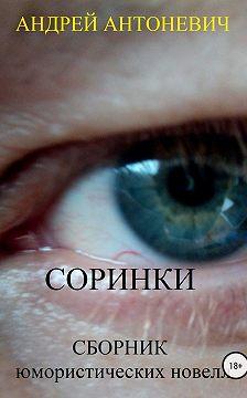 Андрей Антоневич - Соринки. Сборник юмористических новелл