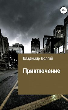 Владимир Долгий - Приключение