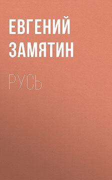 Evgeny Zamyatin - Русь