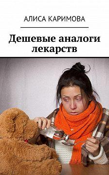 Алиса Каримова - Дешевые аналоги лекарств