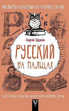 Георгий Суданов - Русский язык на пальцах