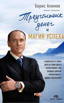 Борис Акимов - Треугольник денег и магия успеха