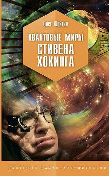Олег Фейгин - Квантовые миры Стивена Хокинга