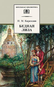 Николай Карамзин - Бедная Лиза (сборник)