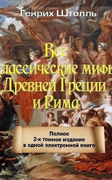 Генрих Штолль - Классические мифы Греции и Рима