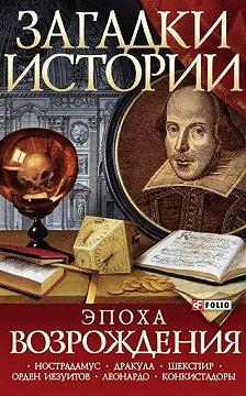 В. Булавина - Эпоха Возрождения